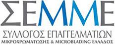Σύλλογος Επαγγελματιών Μικροχρωμάτωσης και Microblading Ελλάδος